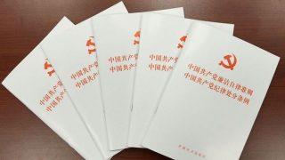 El PCCh aumenta el castigo para los miembros del partido que posean creencias religiosas