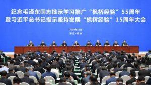Conmemoración del Estudio Expansivo sobre la Experiencia Fengqiao en su 55 aniversario