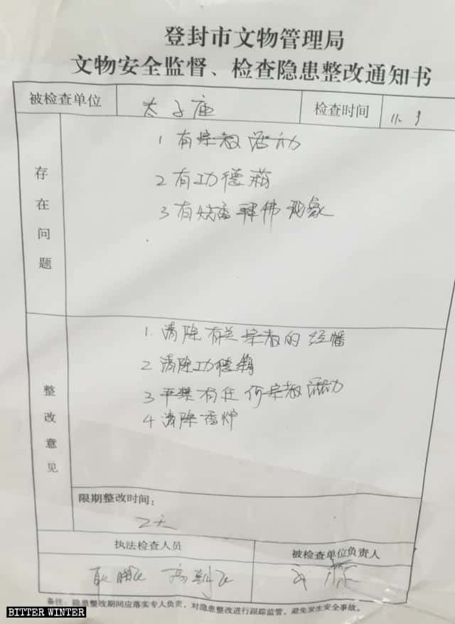 Aviso relacionado con la rectificación del templo de Taizi