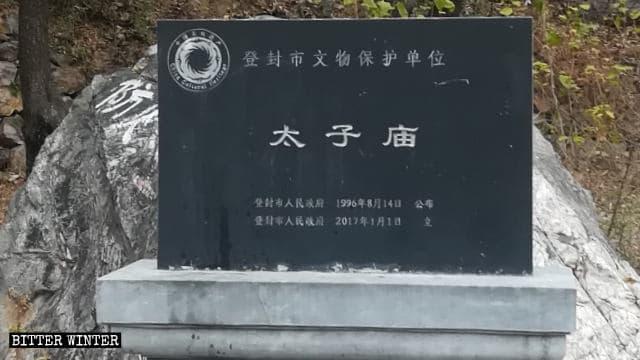 el templo de Taizi ha sido reconocido como un sitio histórico y cultural protegido