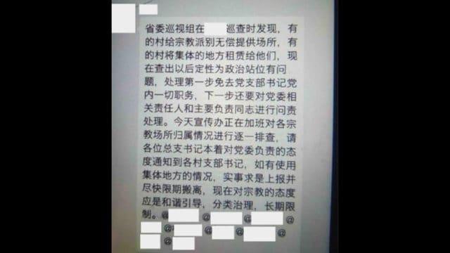 Mensaje en un grupo de WeChat enviado por un funcionario del Gobierno municipal