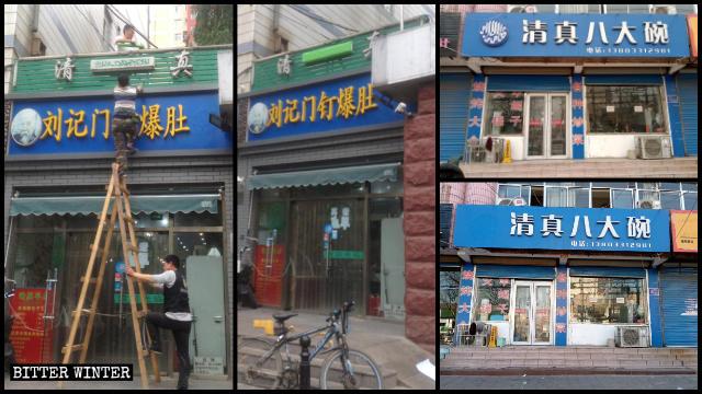 Los símbolos halal en árabe han sido pintados en las vallas publicitarias de los restaurantes en múltiples lugares en la provincia de Hebei.
