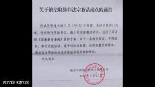 Iglesias domésticas emplazadas en Shanxi fueron clausuradas por presuntos vínculos con el extranjero