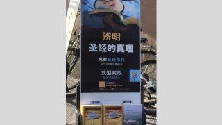 Se incrementa la persecución contra los testigos de Jehová en China