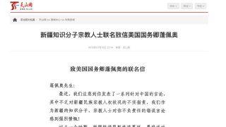 """""""Académicos uigures"""" defienden al PCCh: ¿en serio?"""