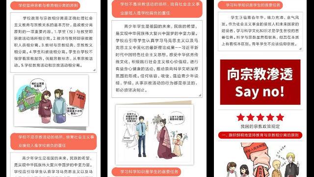 Captura de pantalla de una notificación enviada por medio de WeChat en la que se prohíbe que los menores crean en la religión.