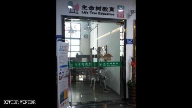 """Instituto de formación """"Árbol de la vida"""" emplazado en la ciudad de Xiamen de Fujian."""