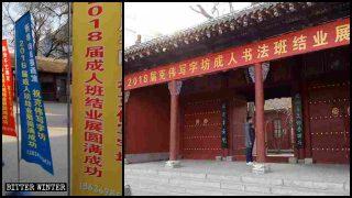 No adores a Buda: el Estado ordena que, en lugar de ello, aprendas caligrafía